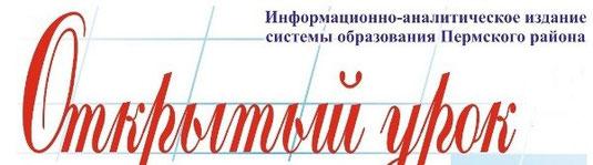 Эмблема Открытого урока