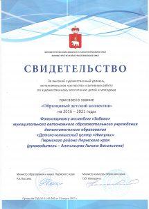 Свидетельство о получении звания Образцовый коллектив