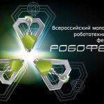 Робофест