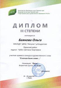 """диплом за 3 м в конкурсе """"В начале было слово"""""""